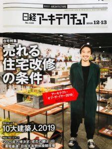 日経アーキテクチュア「売れる住宅改修の条件」