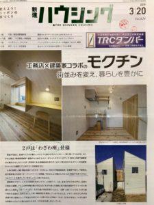 住JUU2019年7月号 表紙、P104-P107 新建ハウジング2019